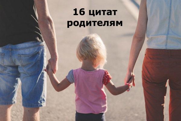 полезные цитаты для родителей