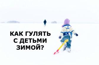 Как гулять с детьми зимой
