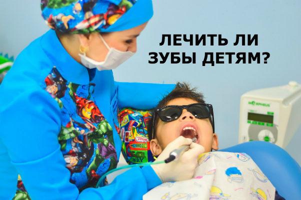 Нужно ли лечить молочные зубы ребенку
