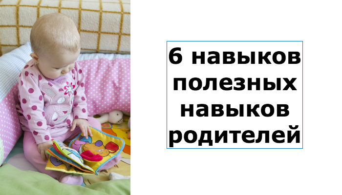 полезные навыки для родителей