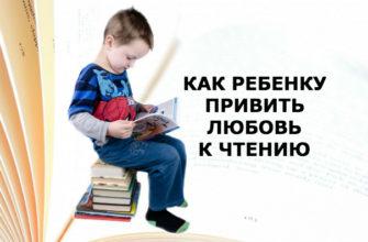 Что делать если ребенок не хочет читать?