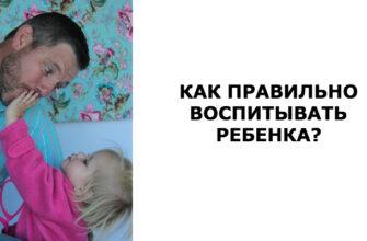 Как правильно воспитывать ребёнка дома